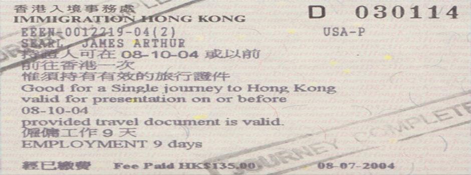 hk-visa01b