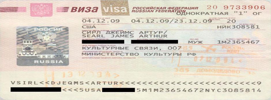 rus-visa01b